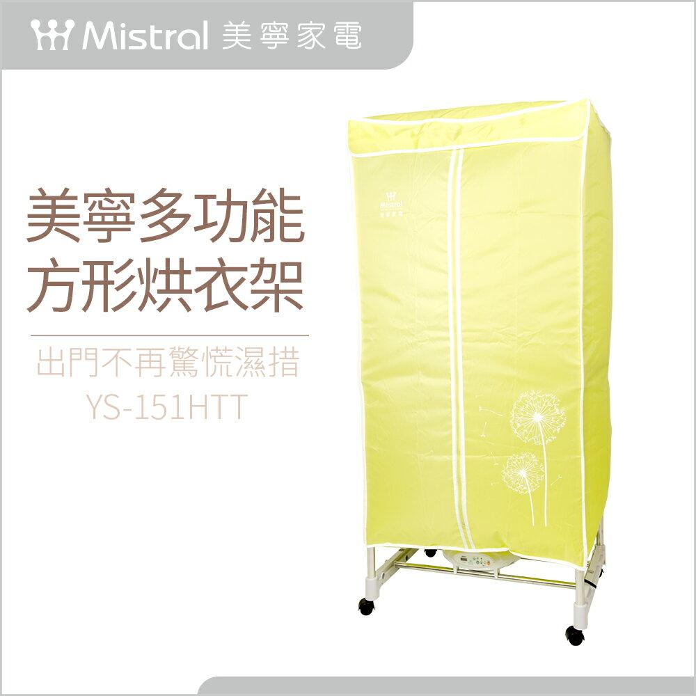 <br/><br/>  Mistral美寧多功能方形烘衣架 YS-151HTT<br/><br/>