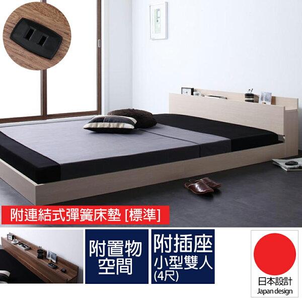 完美主義居家生活館:床組附床頭櫃・插座的低床W.coReダブルコア附連結式彈簧床墊[標準]-小型雙人(4尺)完美主義【Y0153】
