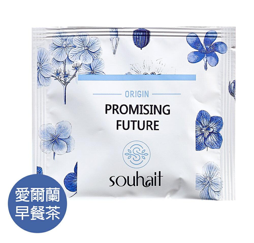 試喝包 Souhait Tea清香微甘愛爾蘭早餐茶 - Promising Future 成功在望 1
