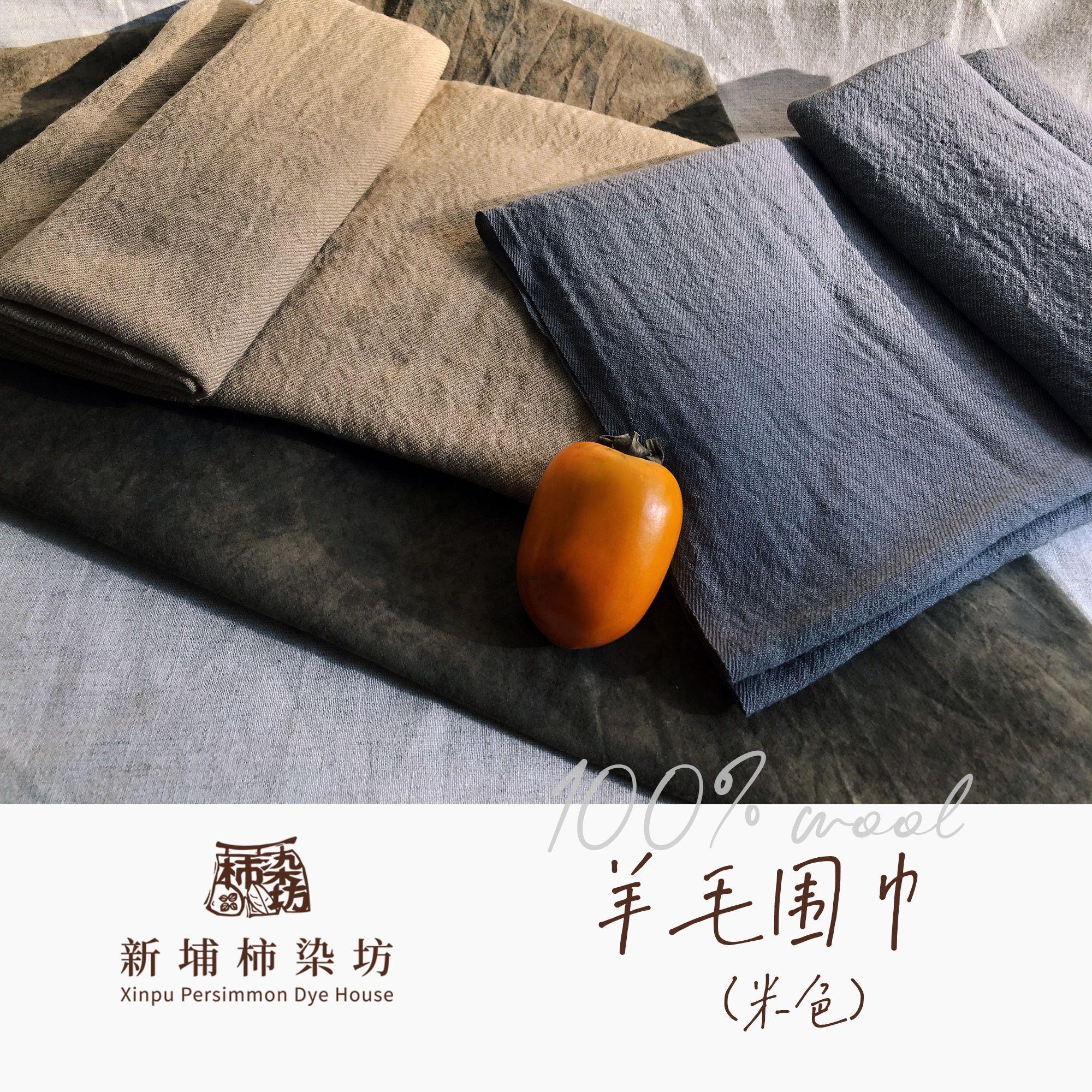 【新埔柿染坊】100%羊毛圍巾,舒適感十足 時尚簡約(顏色隨機出貨)