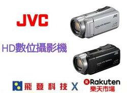 【攝影王者】送32G JVC GZ-F170台灣限定三防HD數位攝影機(二色/公司貨)