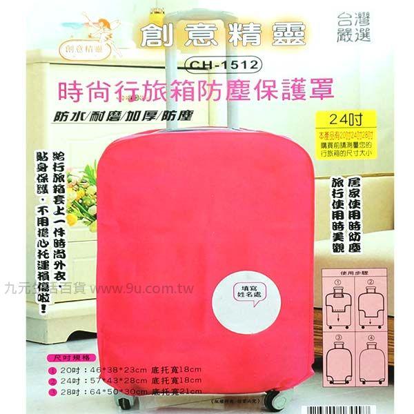 【九元生活百貨】24吋行旅箱防塵保護罩 行李箱防塵套