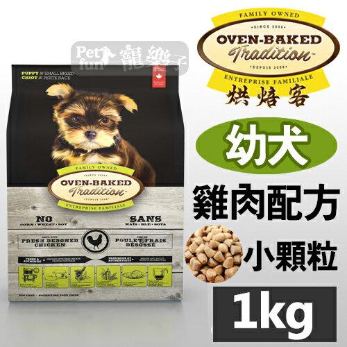 《加拿大Oven-Baked烘焙客》非吃不可-幼犬配方(小顆粒)1kg狗飼料