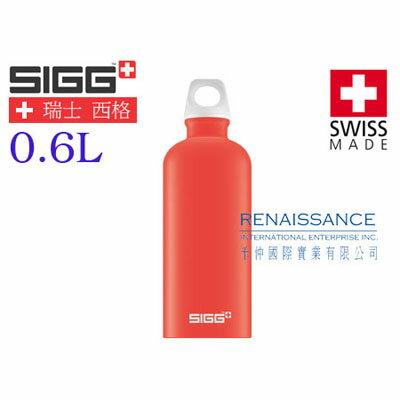 SIGG Traveller 旅行家經典鋁瓶 0.6L 番茄紅霧面 水壺 2