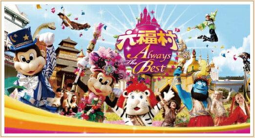【六福村主題遊樂園】全日門票 不限平假日(MYDNA樂園優惠票)期限至5/31