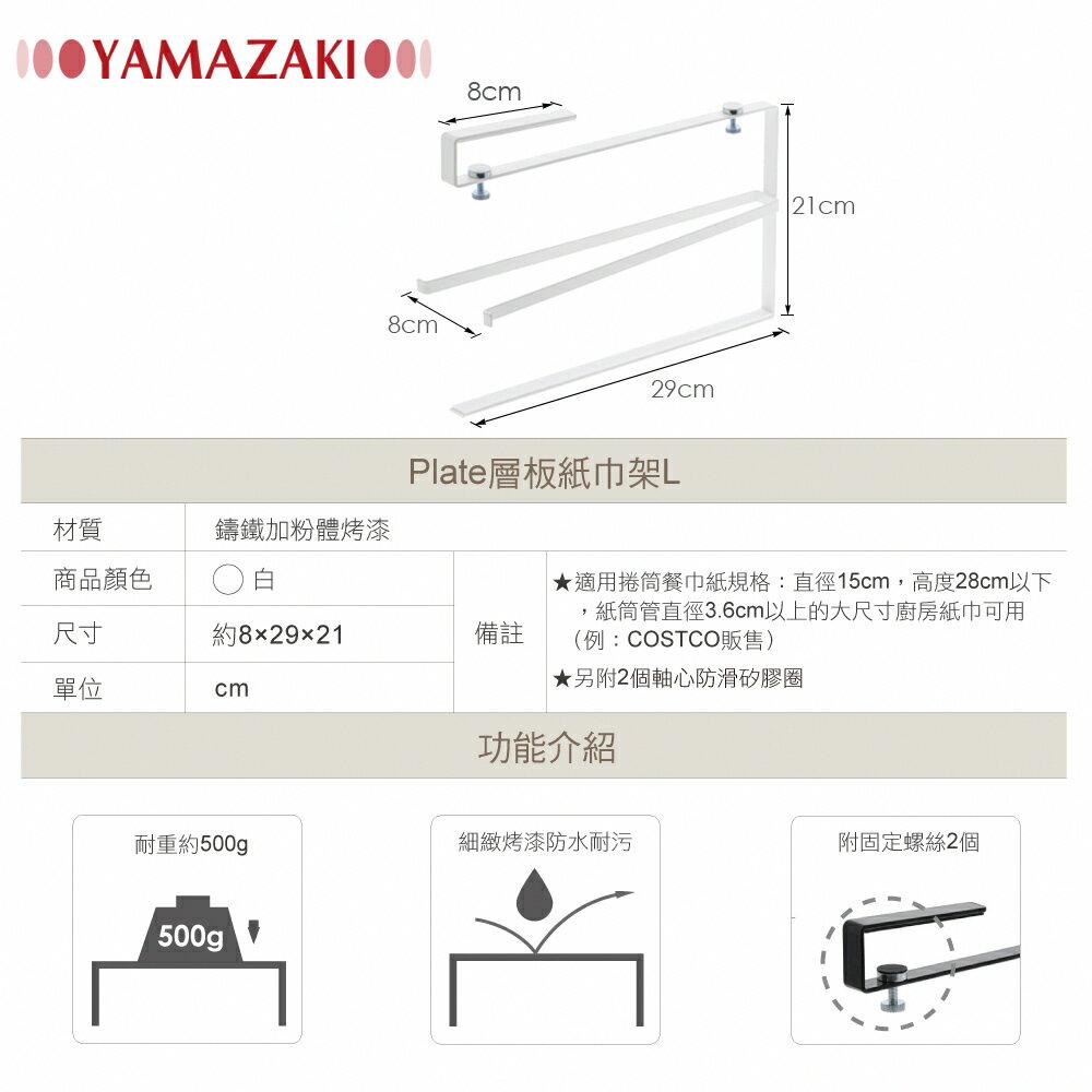 日本【YAMAZAKI】 Plate層板紙巾架-L ★置物架 / 收納架 / 廚房收納 6