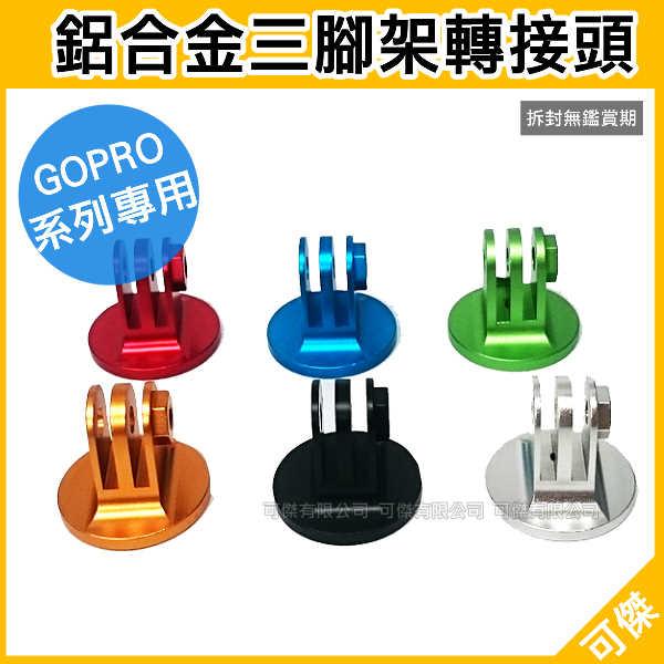 可傑 Gopro 專用配件  鋁合金 三腳架轉接頭   副廠  多色可選  堅固不易斷裂  適用GOPRO 系列