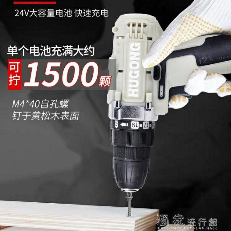 電鑽電起子滬工手持電鑽充電鑽家用多功能螺絲刀電起子電動12V鋰電手鑽 交換禮物