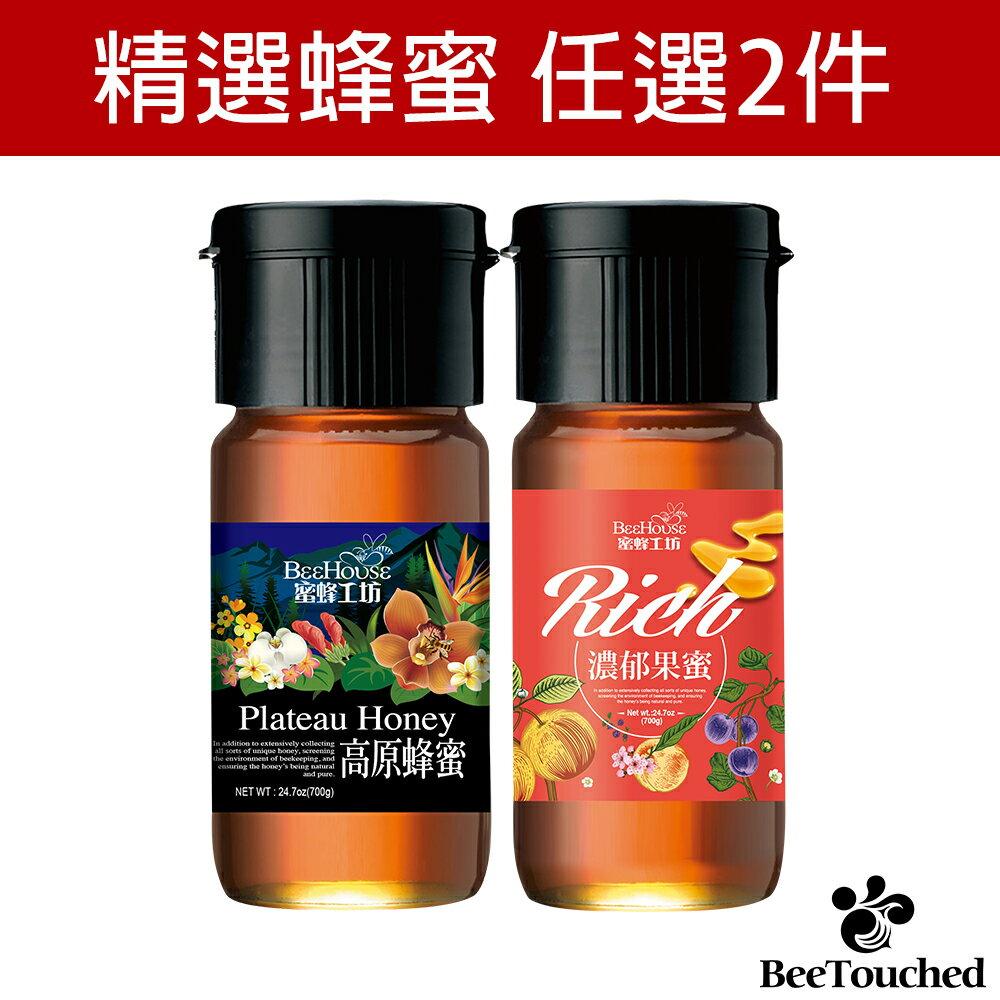 蜜蜂工坊-超值精選蜂蜜 任選2件 (雅致/濃郁/高原/醇香)