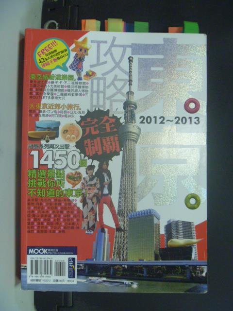 ~書寶 書T5/旅遊_GNK~東京攻略完全制霸2012~2013_MOOK編輯室