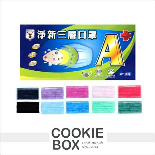 台灣製 淨新 A+ 三層 口罩 (50入) 多色 活性碳 過濾 防塵 防蟎 防菌 防PM2.5 空汙 *餅乾盒子*