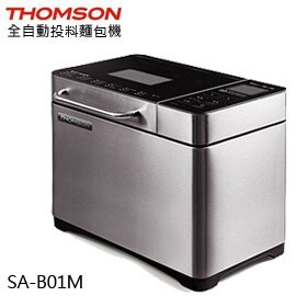 -動手做麵包最安心-THOMSOM SA-B01M 麵包機 全自動投料 製麵包機 觸控式面板 可拆式果盒 1.5斤 公司貨 0利率 免運 BH1000T BMT1000T可參考