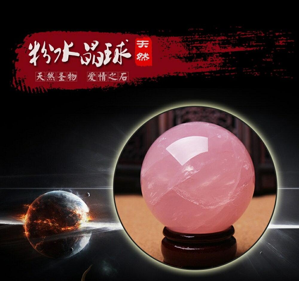 水晶球 開光天然粉水晶球擺件粉晶球擺件助愛情水晶粉色促姻緣  igo聖誕免運 1
