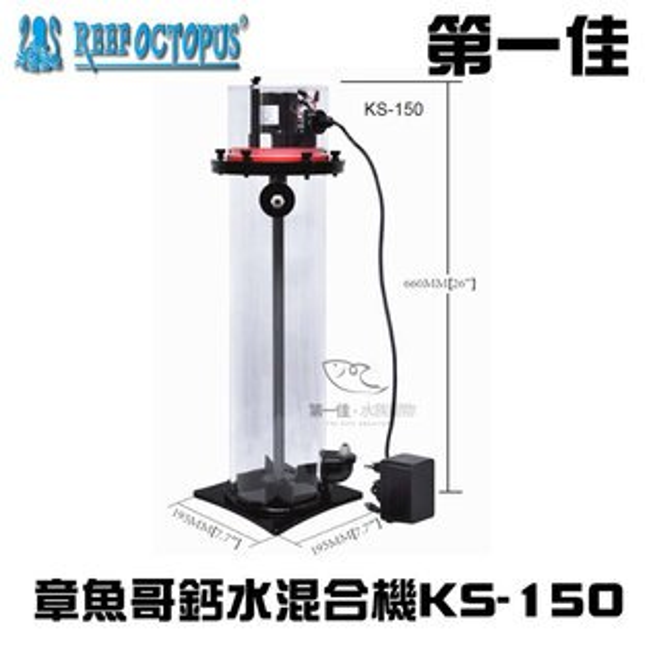 [第一佳水族寵物]REEFOCTOPUS章魚哥鈣水混合機500-800L(KS-150)免運