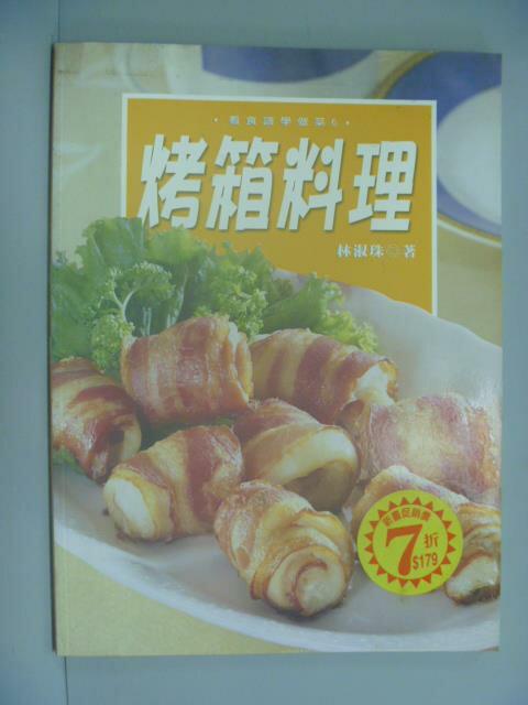 【書寶二手書T1/餐飲_WFI】簡易烤箱料理_林淑珠