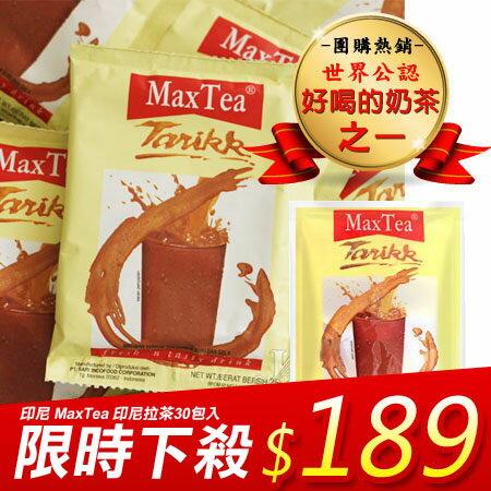 印尼 MaxTea 印尼拉茶 25gx30包 美詩泡泡奶茶 奶茶 沖泡飲品 750g 進口食品【N100630】
