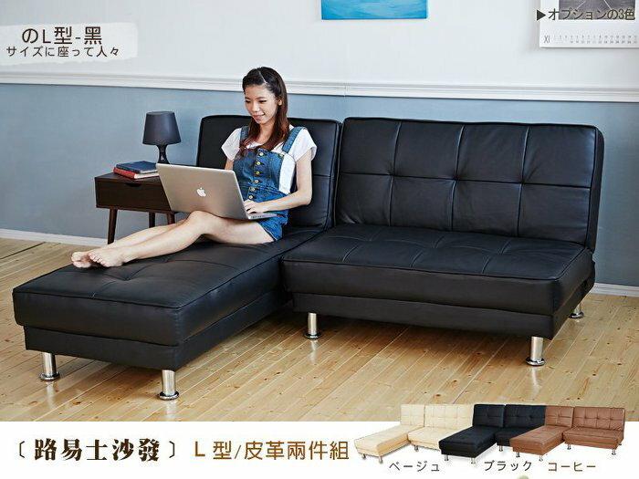【Lewis路易士】多功能調整L型皮沙發組/沙發床(可當床)(三色) ★班尼斯國際家具名床 1