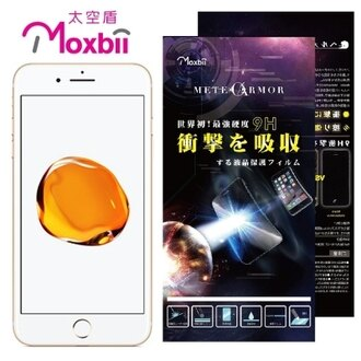 Apple iPhone 7 Plus 5.5吋 Moxbii 太空盾0.25mm鋼化膜 9H 螢幕保護貼