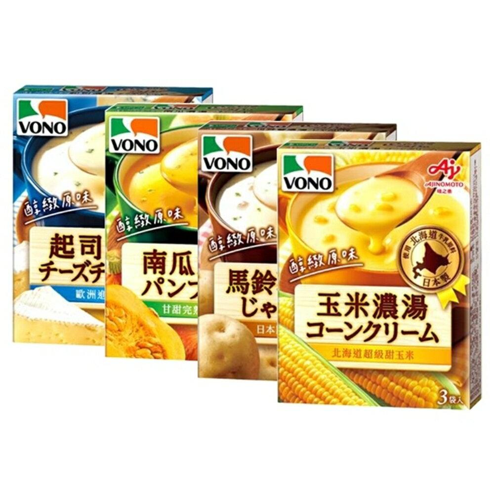 VONO 醇緻原味濃湯(3袋入) 多款可選【小三美日】◢D037858 - 限時優惠好康折扣