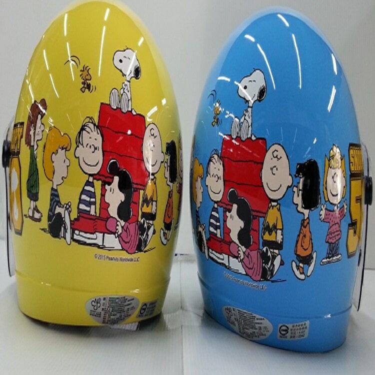 *小騎士*Snoopy 3/4安全帽附鏡面 兒童安全帽