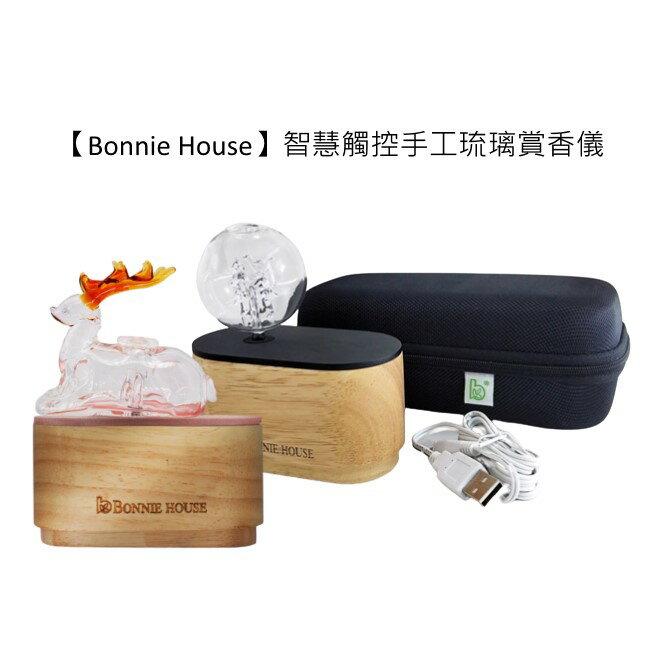 【小資屋】Bonnie House 智慧觸控手工琉璃賞香儀《SUPER SALE 樂天雙12購物節》消費滿1000領券折100