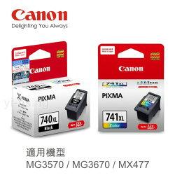 CANON 原廠高容量墨水匣組(1黑1彩) PG-740XL CL-741XL 適用 MG3570/MG3670/MX477