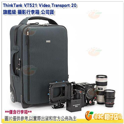 0利率 坦克 ThinkTank VT521 Video Transport 20 旗艦級
