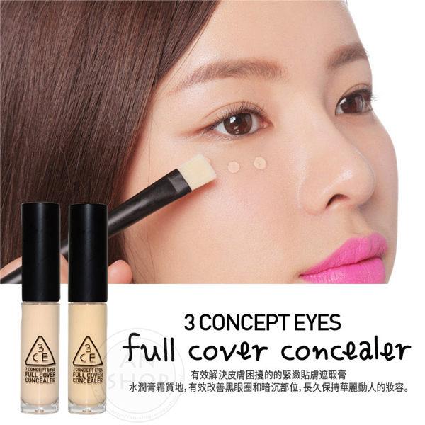 韓國3CE (3 CONCEPT EYES)FULL COVER CONCEALER 眼唇2用達人級高效潤澤遮瑕霜5ml 【AN Shop】2色供選 - 限時優惠好康折扣