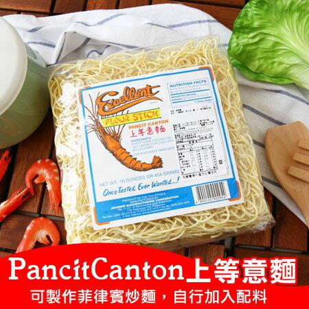 菲律賓 EXCELLENT Pancit Canton 上等意麵 454g 意麵 速食麵 菲律賓炒麵【N102482】