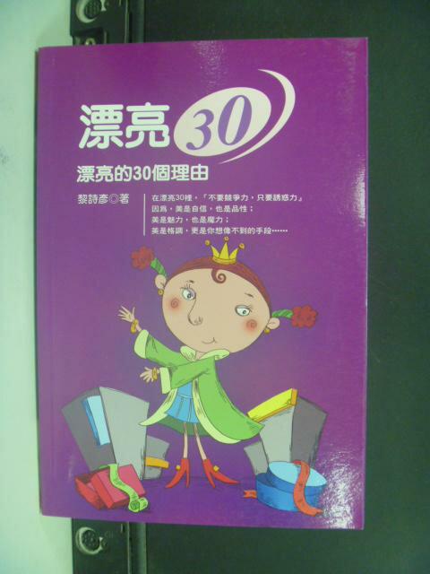 【書寶二手書T8/美容_OHR】漂亮30-漂亮的30個理由_黎詩彥