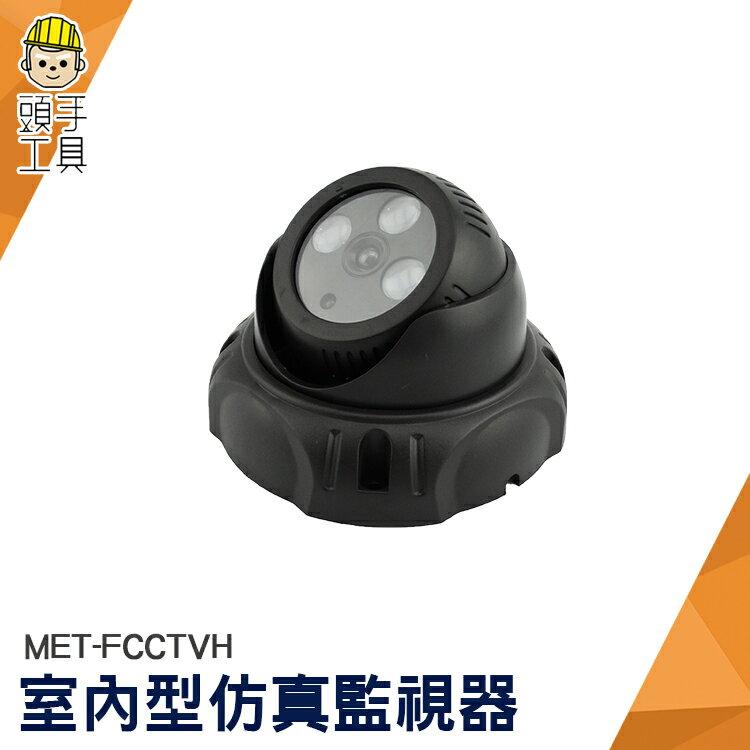 防賊玩具監控攝影機 仿真家用看家 偽裝防水 假裝小型監視器 球型升級 頭手工具