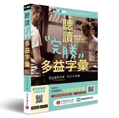 聽讀完勝多益字彙(1書+1MP3) /李正凡