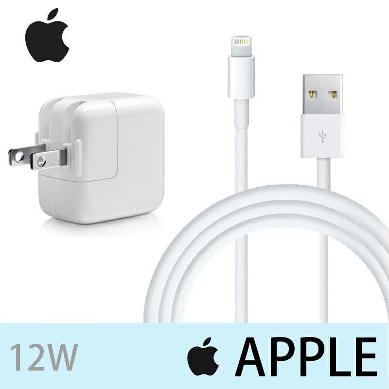 【神腦貨 盒裝】Apple iPad 12W 原廠旅充頭+原廠傳輸線 充電組 iPhone 5/5c/5s/6/6 Plus/6s/6s Plus/SE/7/7 Plus/8/8 Plus/X/Xs/