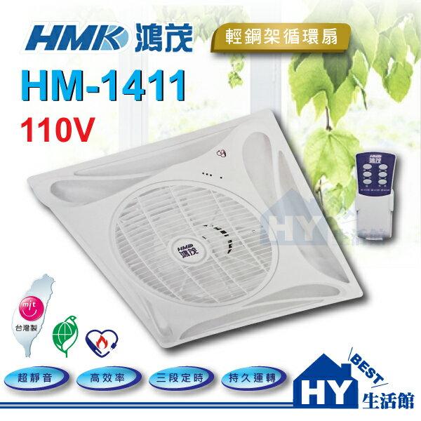 鴻茂 HM-1411 輕鋼架節能循環扇 110V (附遙控) 通風扇《HY生活館》水電材料專賣店