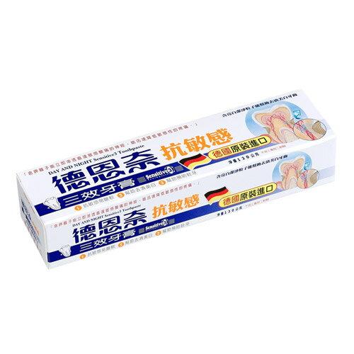 德恩奈抗敏感三效牙膏130g【愛買】