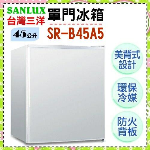 【SANLUX 台灣三洋】45公升單門冰箱《SR-B45A5》.適合出租套房.飯店 超好用