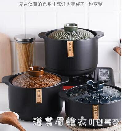 陶煲王日式砂鍋煲湯家用燃氣燉鍋煲湯鍋煤氣灶專用陶瓷煲仔飯沙鍋