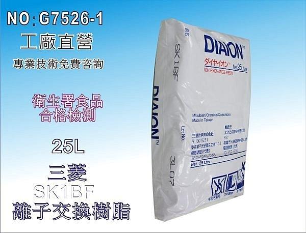 【龍門淨水】日本三菱衛暑衛生合格離子交換樹脂 淨水器原料 FRP桶 濾心(貨號G7526-1)