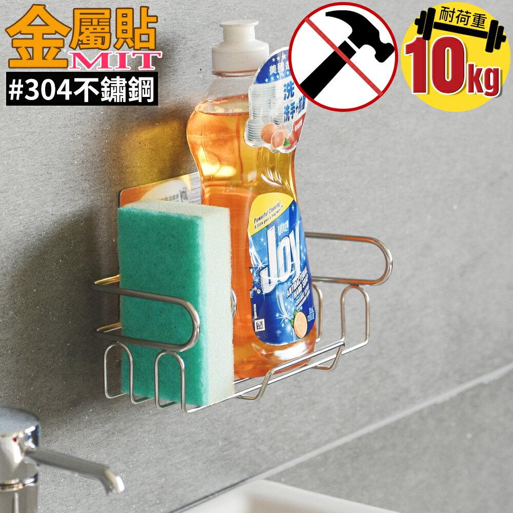 無痕貼 毛巾架【C0104】peachylife金屬面304不鏽鋼流理台置物架 MIT台灣製 完美主義