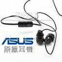【3.5mm】華碩 ASUS ZenFone 2/ZenFone 3/Laser/Deluxe/GO/Selfie/Zoom 原廠耳機/麥克風耳機/入耳式-ZY