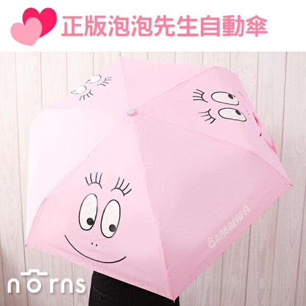 NORNS【正版泡泡先生自動傘】雨傘折傘Barbapapa抗UV遮陽傘防風傘防曬輕量摺疊傘雨具