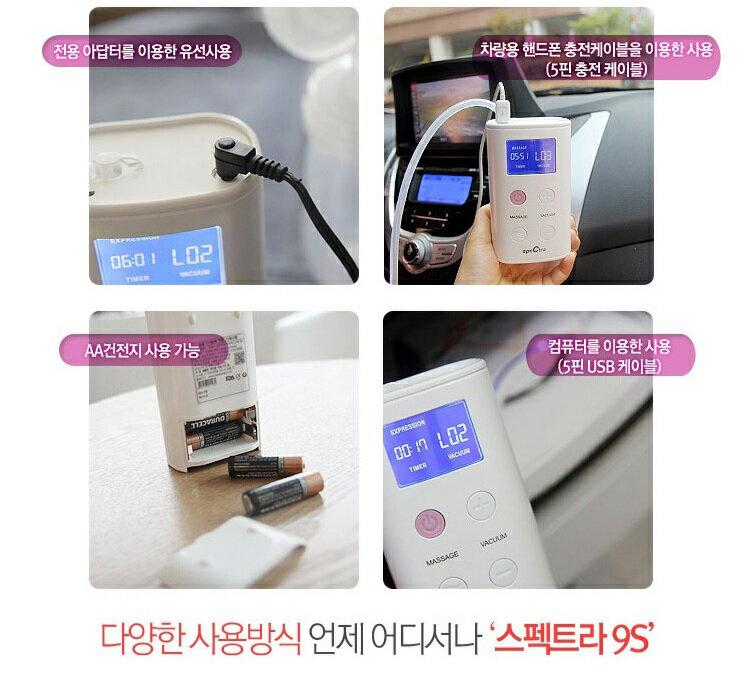 現貨免運 一年保固 Spectra 貝瑞克9S 韓國進口【一年免費吸力檢測】雙邊吸乳器 經濟實用組