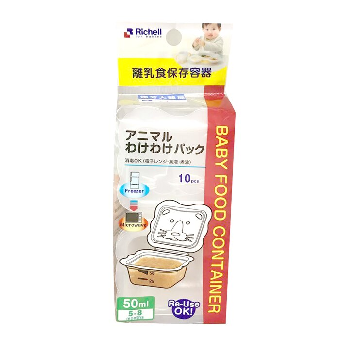 PP副食品保鮮盒50ml*10入【德芳保健藥妝】 0