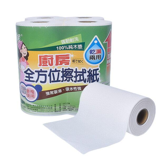 凱堡傢俬生活館:可柔妮全方位擦拭紙(100張x4捲入)【Z02025】