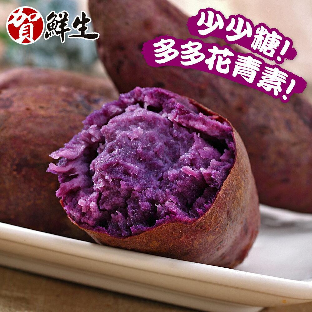 【賀鮮生】低卡高纖冰心微笑紫薯1包( 500g10%/包)- 地瓜 紫地瓜 紫薯 花青素 番薯 解凍即食