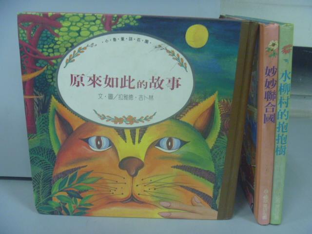 ~書寶 書T3/少年童書_PON~原來如此的故事_妙妙聯合國_水柳村的抱抱樹_共3本合售