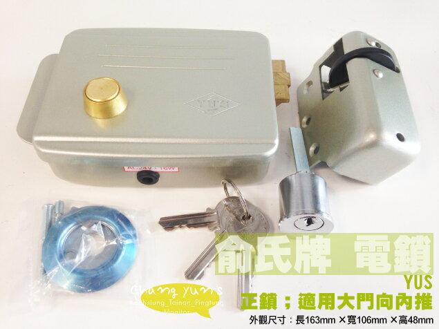 高雄/台南/屏東門禁/YUS 俞氏牌 EL-380A 電鎖 (正鎖) 全新品