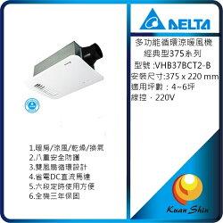 台達多功能循環涼暖風機經典型375系列 VHB37ACT2-B 線控 110V / VHB37BCT2-B 線控 220V