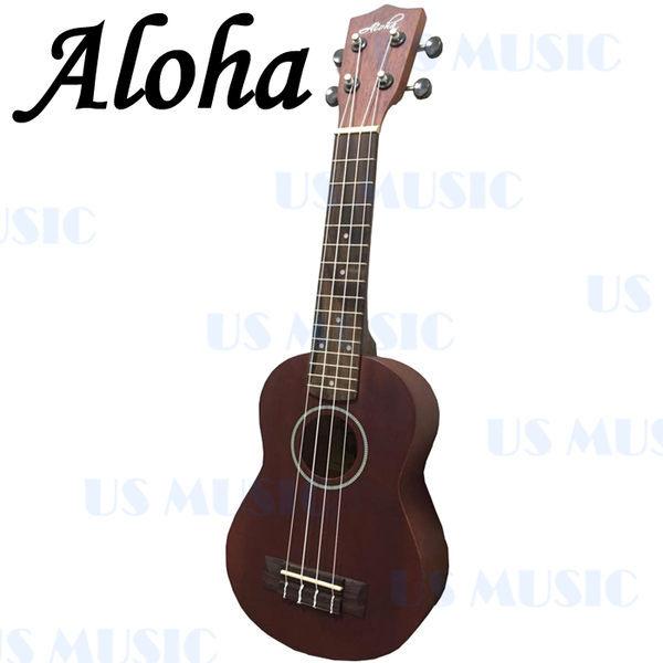 【非凡樂器】Aloha 21吋 桃花心木 烏克麗麗 套裝組(UK-300A)