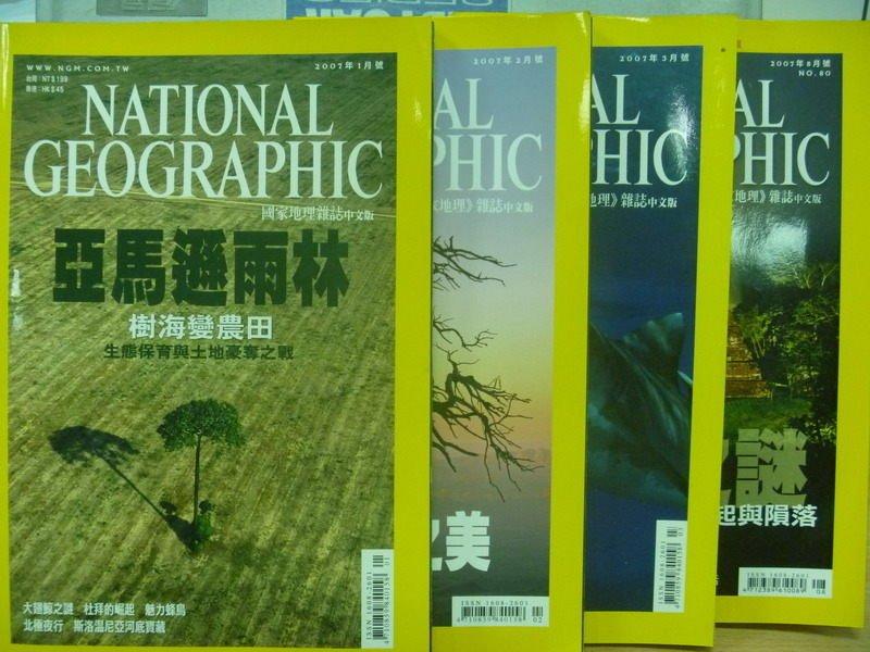 【書寶二手書T4/雜誌期刊_XAM】國家地理雜誌_2007/1~8月間_4本合售_亞馬遜雨林等